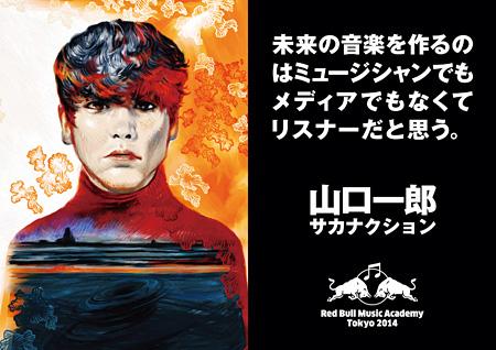 山口一郎(サカナクション) 『Red Bull Music Academy Tokyo 2014』キャンペーンビジュアル ポートレート作家:寺田克也