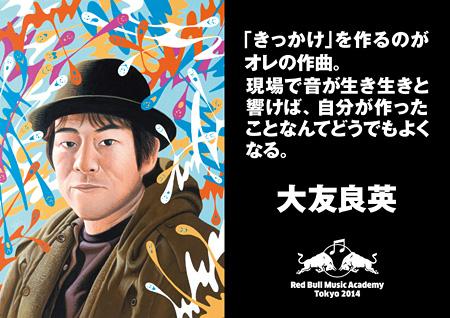 大友良英『Red Bull Music Academy Tokyo 2014』キャンペーンビジュアル ポートレート作家:本秀康