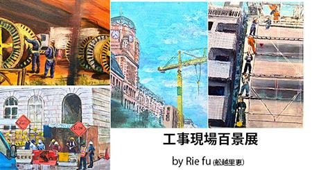 Rie fu『工事現場百景』展イメージビジュアル