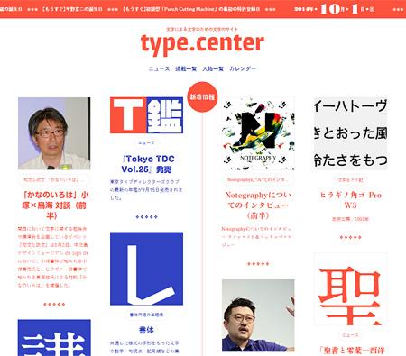「type.center」より