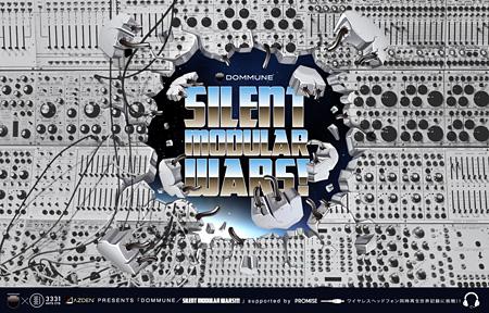 『AZDEN Presents「DOMMUNE/SILENT MODULAR WARS!!」supported by PROMISE』ビジュアル