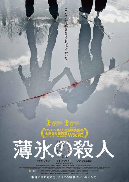『薄氷の殺人』ティザービジュアル ©2014 Jiangsu Omnijoi Movie Co., Ltd. / Boneyard Entertainment China (BEC ) Ltd. (Hong Kong). All rights reserved.