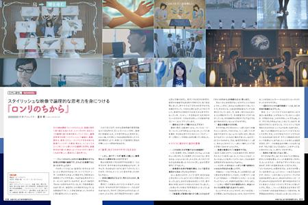 『月刊MdN』2014年11月号より