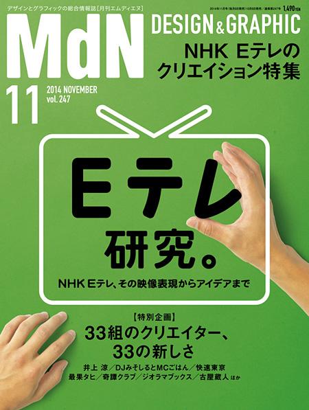 『月刊MdN』2014年11月号 表紙