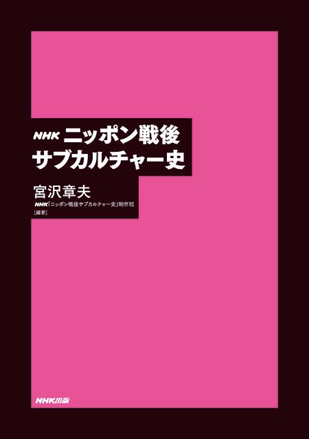 『NHKニッポン戦後サブカルチャー史』表紙