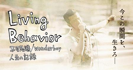 『Living Behavior ‒不可思議/wonderboy 人生の記録』メインビジュアル ©2014「Living Behavior 不可思議/wonderboy 人生の記録」製作委員会