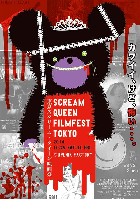 『東京スクリーム・クイーン映画祭2014』メインビジュアル