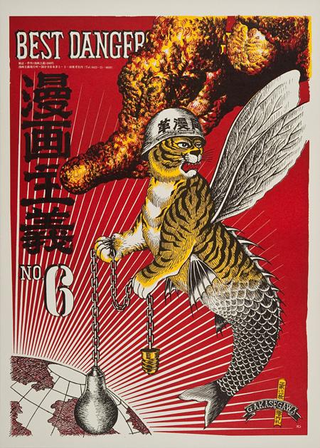 赤瀬川原平『漫画主義』No.6ポスター 1969年 作家蔵 協力:白石コンテンポラリーアート