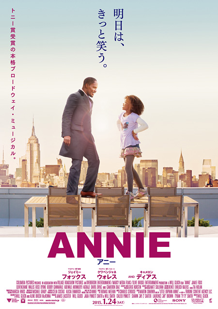 『ANNIE アニー』 ポスタービジュアル  ©2014 Sony Pictures Digital Productions Inc. All rights reserved.