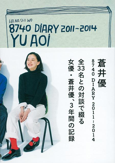 『蒼井優 8740 DIARY 2011-2014』表紙