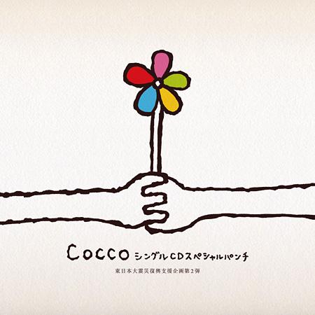Cocco『CoccoシングルCDスペシャルパンチ』ジャケット