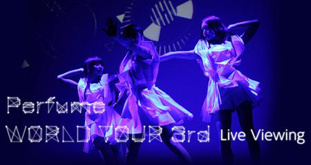 『Perfume WORLD TOUR 3rd ニューヨーク公演 ライブビューイング』イメージビジュアル