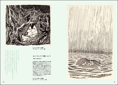 『美術手帖2014年11月号増刊 トーベ・ヤンソン』より