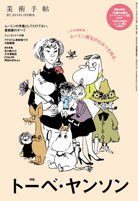 『美術手帖2014年11月号増刊 トーベ・ヤンソン』表紙