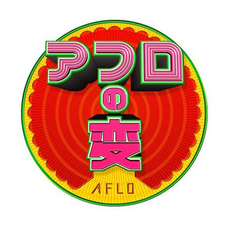 『アフロの変』ロゴ