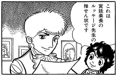 モーツァルト原作キャラクタービジュアル ©手塚プロダクション