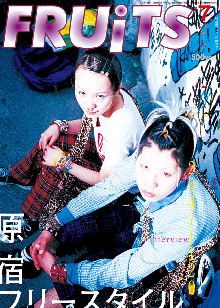 青木正一 撮影/編集発行 『FRUiTS』創刊号表紙 1997年 ストリート編集室蔵
