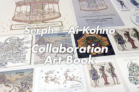 Serph×河野愛 CD付きコラボレーションアートブック イメージビジュアル