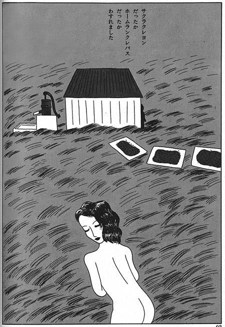 安西水丸『青の時代』 1980