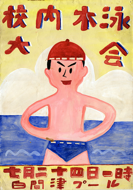 安西水丸 校内水泳大会ポスター 小学時代