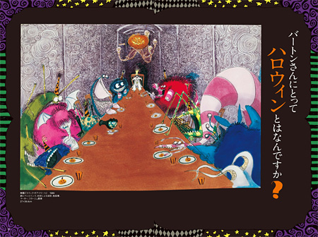 『美術手帖』2014年11月号より