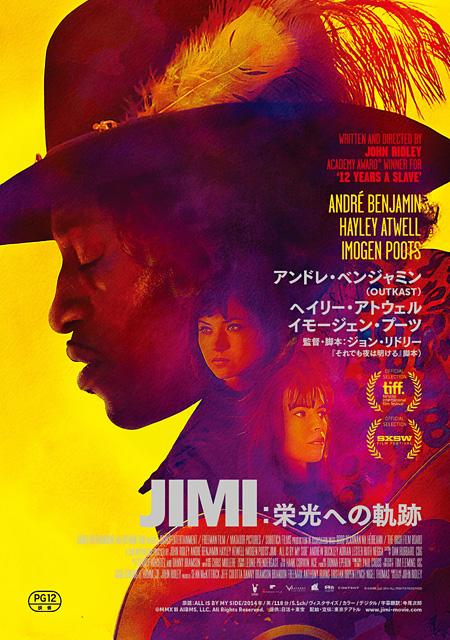 『JIMI:栄光への軌跡』ティザービジュアル ©MMXIII AIBMS, LLC. All Rights Reserved.