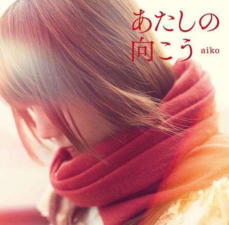 aiko『あたしの向こう』通常盤ジャケット