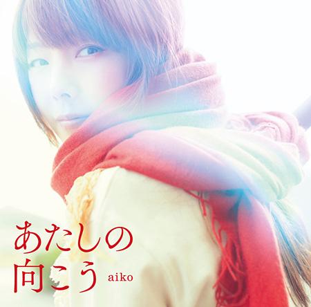 aiko『あたしの向こう』初回生産ジャケット