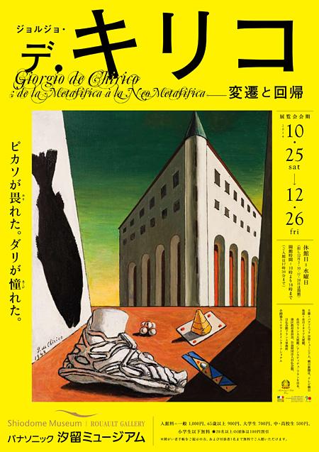『ジョルジョ・デ・キリコ -変遷と回帰』展チラシビジュアル