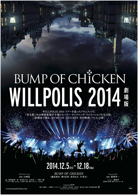"『BUMP OF CHICKEN""WILLPOLIS 2014""劇場版』ポスタービジュアル ©TOY'S FACTORY / LONGFELLOW"