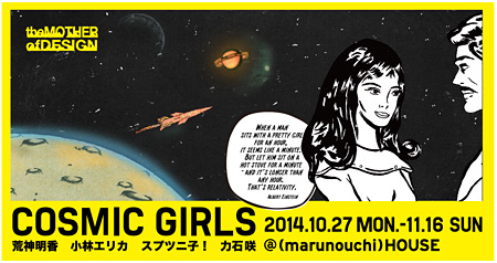 『the MOTHER of DESIGN meets Cosmos「COSMIC GIRLS」展』フライヤービジュアル