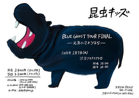 ポテチ光秀による『BLUE GHOST TOUR FINAL -元気にさようなら-』フライヤービジュアル