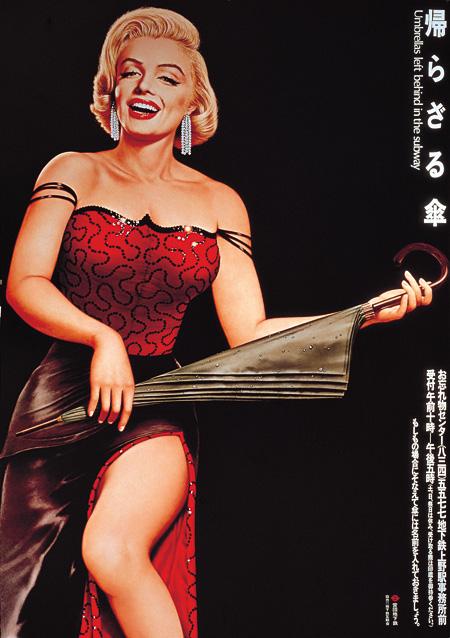 地下鉄マナーポスター『帰らざる傘』 1976年