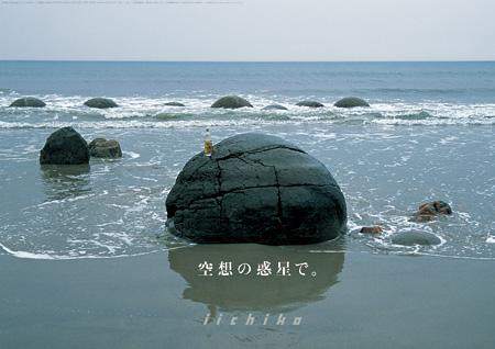 iichiko B0ポスター 2013年