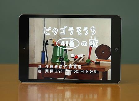 『ピタゴラスイッチ』のiPhoneアプリが登場、番組内の「うた ...