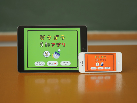 『ピタゴラうたのアプリ』 画像提供:ユーフラテス ©NHK・NHKエデュケーショナル