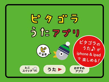 『ピタゴラうたのアプリ ピのまき』より 画像提供:ユーフラテス ©NHK・NHKエデュケーショナル