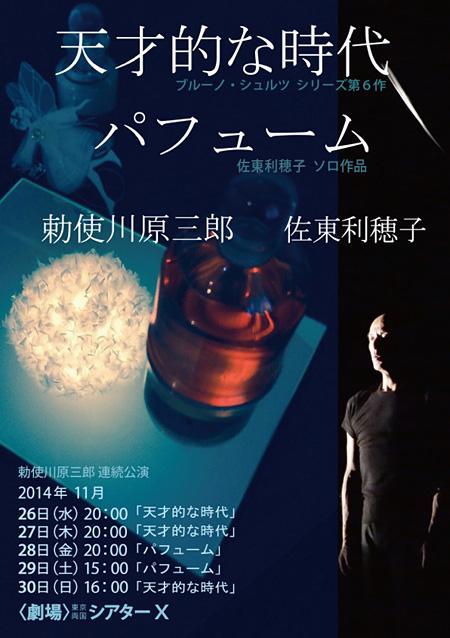 勅使川原三郎 連続公演『天才的な時代』『パフューム』チラシ