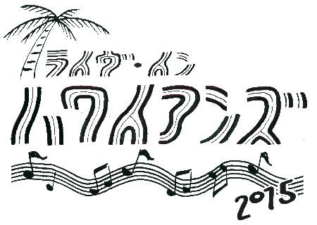 『ライヴ・イン・ハワイアンズ 2015』ロゴ