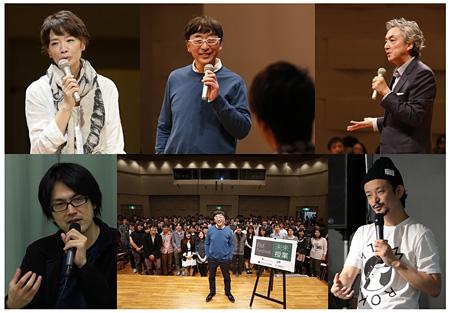『SMBC presents FMフェスティバル2014 未来授業~明日の日本人たちへ』公開授業風景