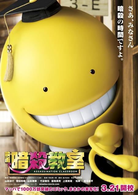 『暗殺教室』チラシビジュアル ©2015松井優征/集英社・映画「暗殺教室」製作委員会