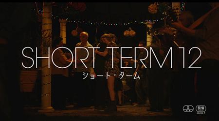 『ショート・ターム』 ©2013 Short Term Holdings, LLC. All rights reserved.