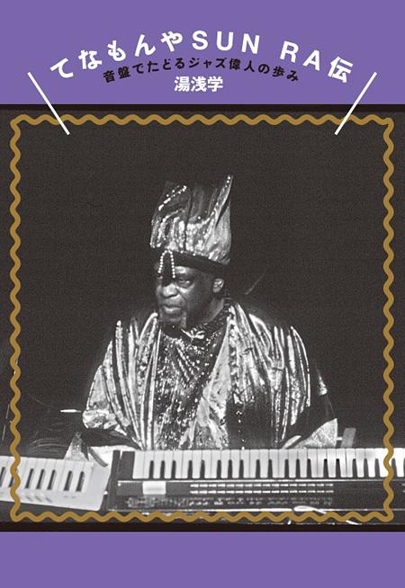 湯浅学『てなもんやSUN RA伝 音盤でたどる土星から来たジャズ偉人の歩み』表紙