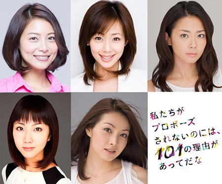 左上から時計回りに、相武紗季、井上和香、大和田美帆、佐藤めぐみ、木南晴夏