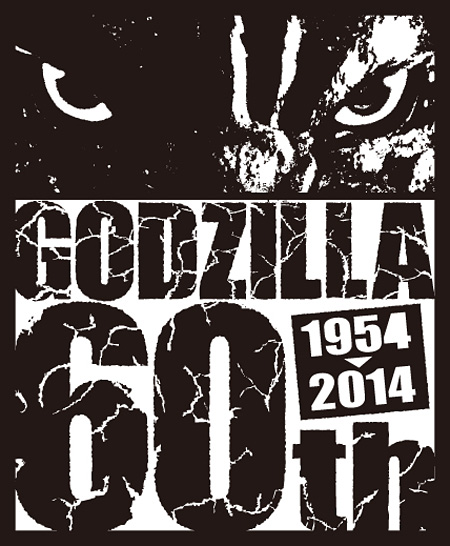 ゴジラ生誕60周年記念ロゴ