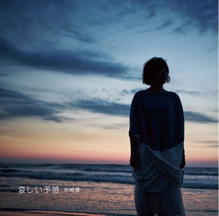 岩崎愛『哀しい予感』ジャケット