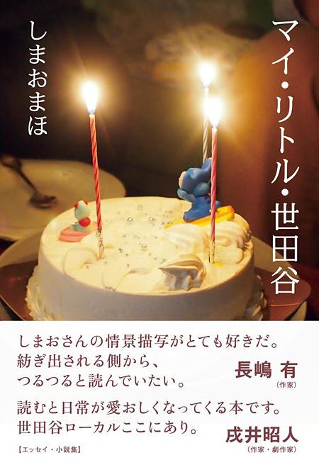 しまおまほ『マイ・リトル・世田谷』表紙