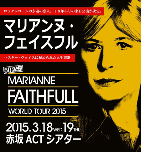 『MARIANNE FAITHFULL WORLD TOUR 2015 50 YEARS ANNIVERSARY』フライヤービジュアル