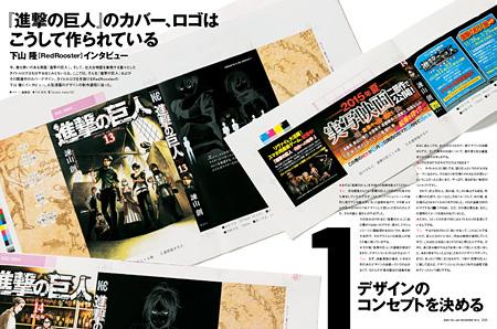 『月刊MdN』2014年12月号より