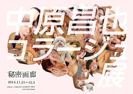 『中原昌也コラージュ展』メインビジュアル